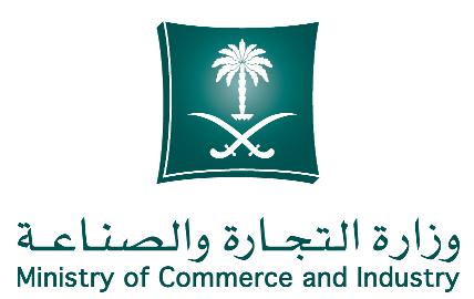 شعار-وزارة-التجارة