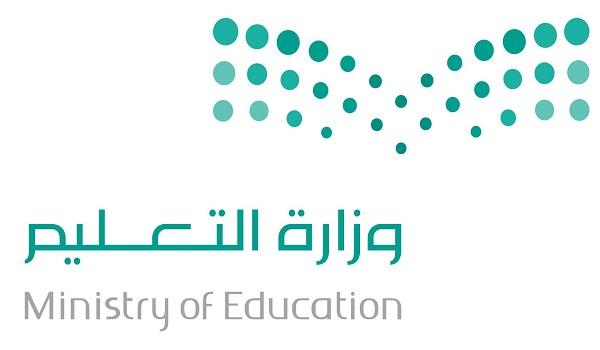 التعليم تعلن عن تفاصيل دليل القبول والتسجيل (المطوّر) في كافة المراحل التعليمية