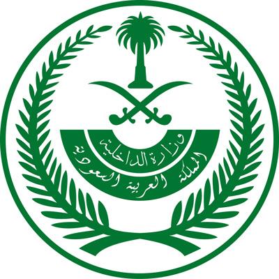 شعار وزارة الداخلية - الداخليه