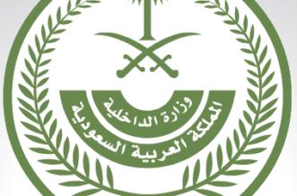 وكالة الشؤون العسكرية في الداخلية تفتح باب القبول والتسجيل لـ5 رتب - المواطن