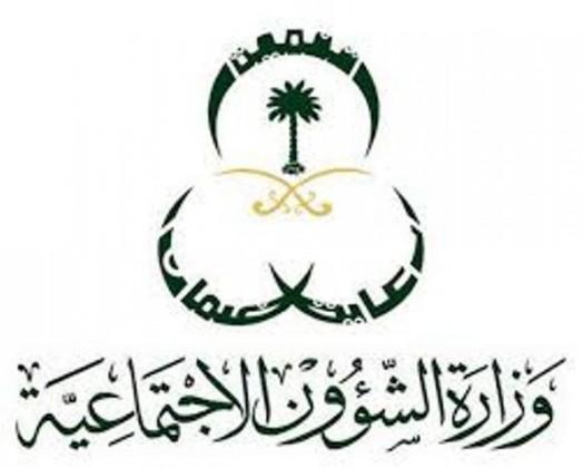 شعار-وزارة-الشؤون-الاجتماعية
