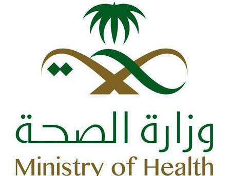 شعار وزارة الصحه