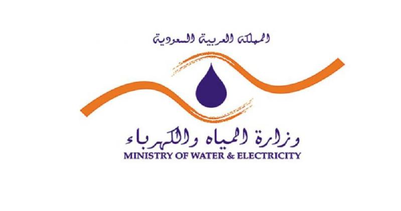 شعار وزارة المياة