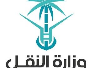 شعار وزارة النقل الجديد