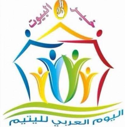 شعار يوم اليتيم35