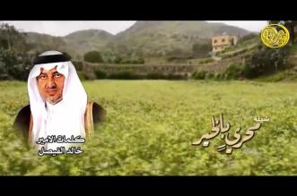 """شاهد.. شيلة المنشد فهد مطر الجديدة """"محري بالخير"""" - المواطن"""