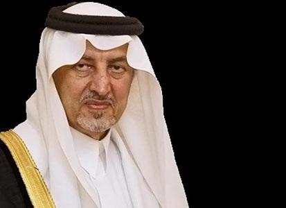 صاحب السمو الملكي الأمير خالد الفيصل