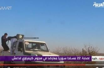 بالفيديو.. صواريخ داعش الكيمياوية تصيب 22 مقاتلًا في #سوريا - المواطن