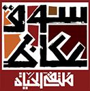 صحافة إسبانيا: سوق عكاظ رحلة ثقافية عبر الزمن إلى ما قبل الإسلام بالمملكة   4