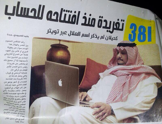 صحيفة الرياضي تسرق خبرًا من المواطن