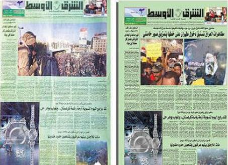 صحيفة-الشرق-الاوسط-توقف-طبعتها-بالعراق