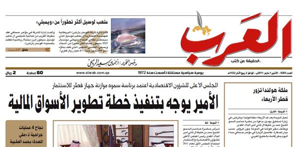 صحيفة العرب القطرية