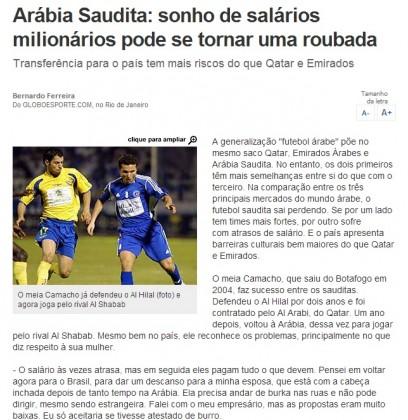 صحيفة جلوبو البرازيلية