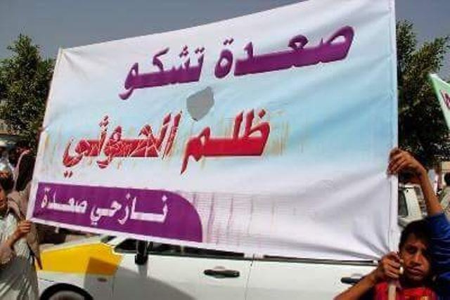 صعده-تشكو-ظلم-الحوثي