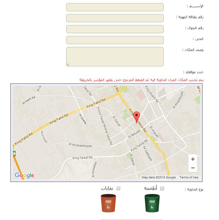 صفحة الخدمة