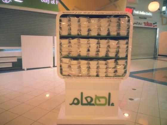 صندوق-اطعام-جمعية-خيرية