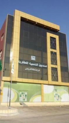 صندوق التنميه فرع الرياض