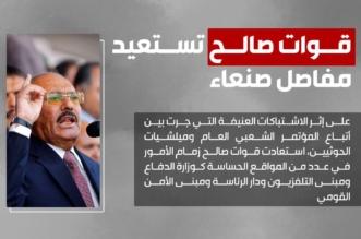 قوات صالح تطرد الحوثيين من السفارة السعودية بصنعاء وتسيطر على مفاصل العاصمة - المواطن