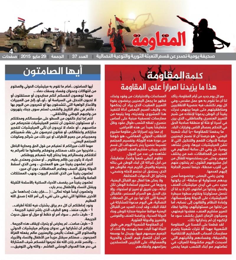 صوت-المقاومة-اليمنية