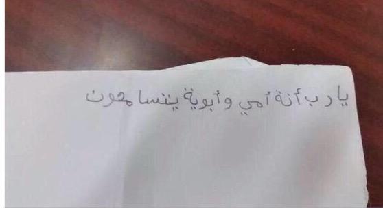 صورة مؤثرة.. ماذا كتب طالب لوالديه؟ - المواطن