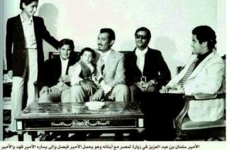 صورة نادرة الملك سلمان مع ابنائه في مصر اوائل السبعينيات