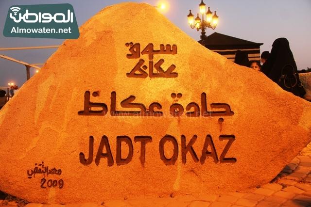 صور جادة عكاظ والفعاليات المصاحبة التي تقام بها في محافظة الطائف (14)