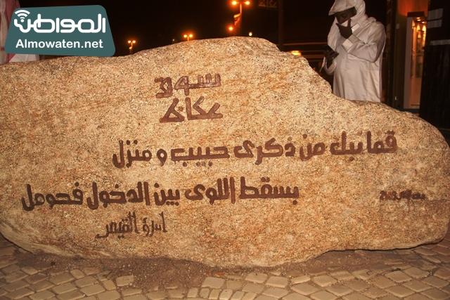 صور جادة عكاظ والفعاليات المصاحبة التي تقام بها في محافظة الطائف (30)