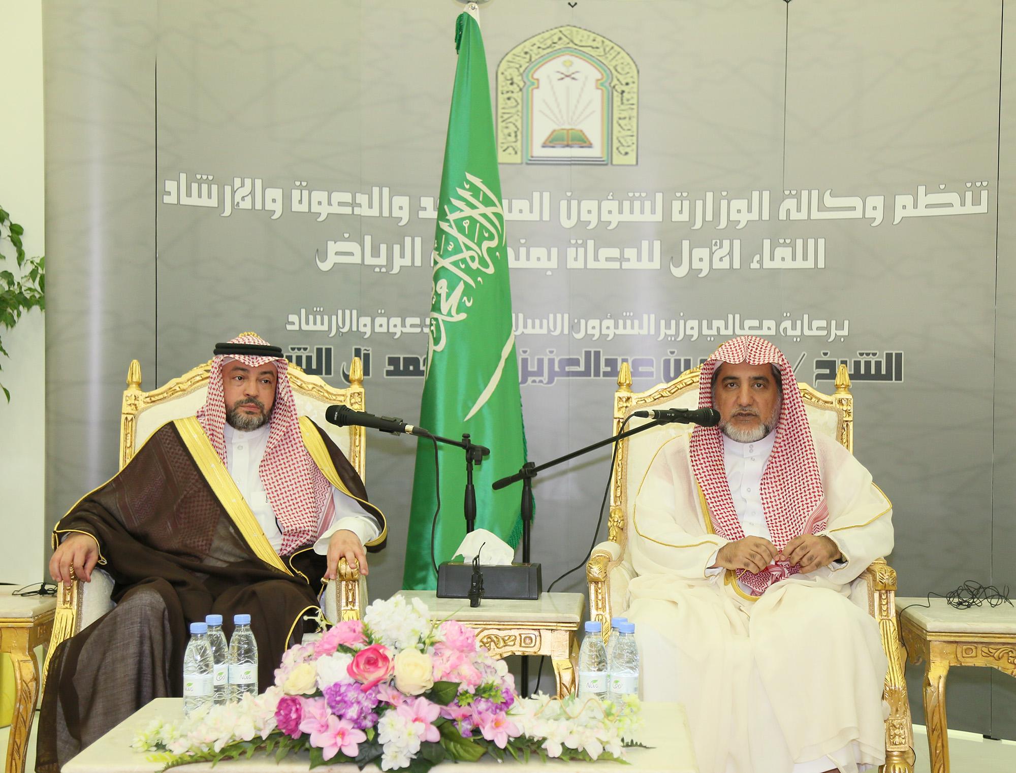 صور لقاء وزير الشؤون الإسلامية بالدعاة 1