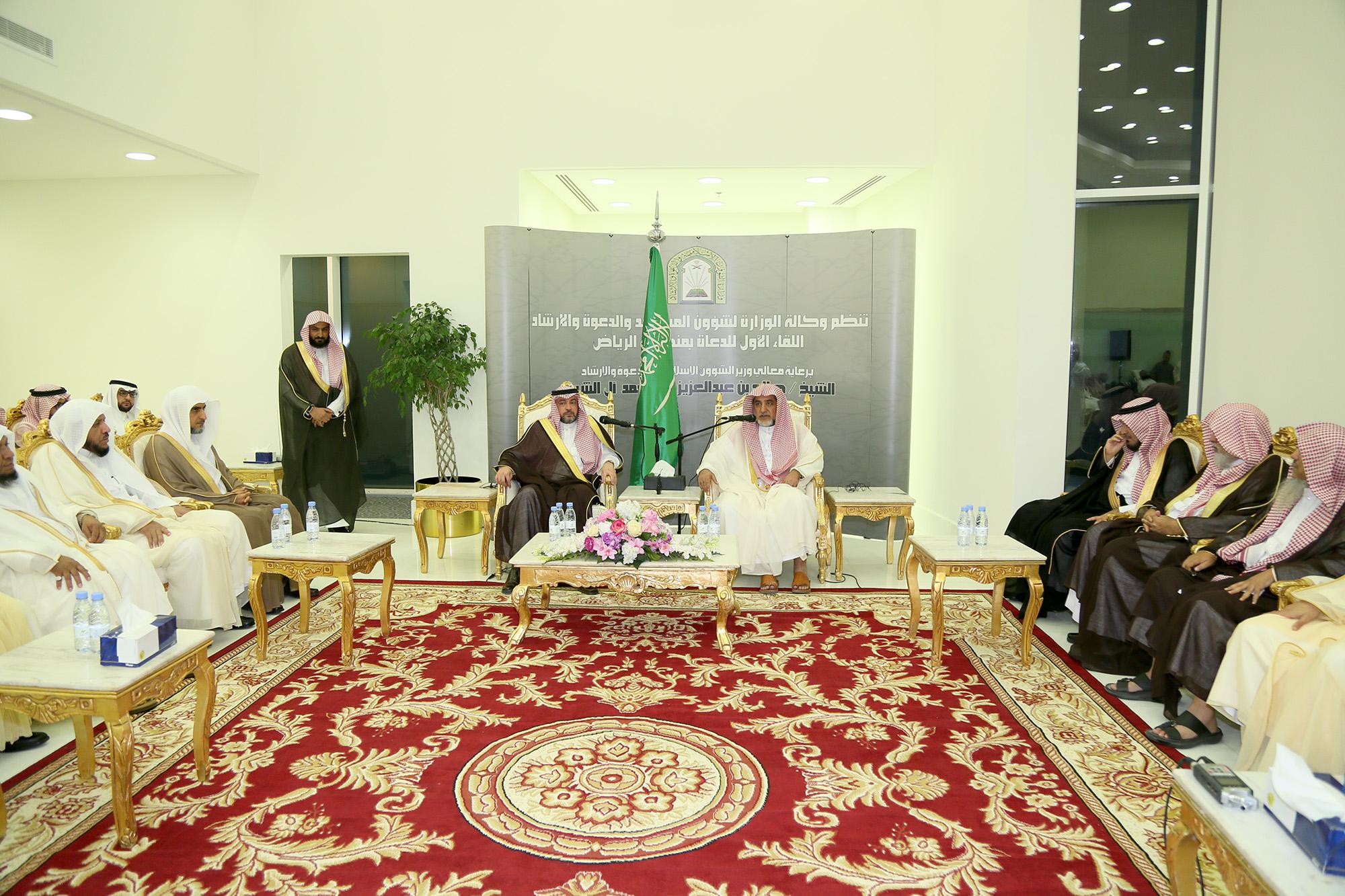 صور لقاء وزير الشؤون الإسلامية بالدعاة 4