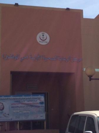 صيدلية الرعاية الصحية بحي الموظفين (1)