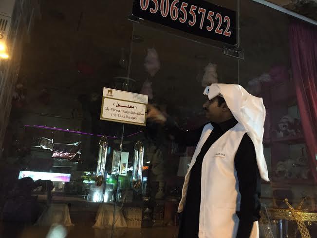 ضبط أكثر من ٣٠ مخالفة بمنطقة نجران5