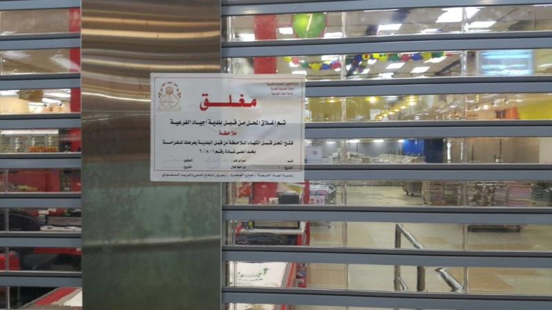 ضبط 840 بائعاً متجولاً وإغلاق 4 مطاعم في مكة (2)