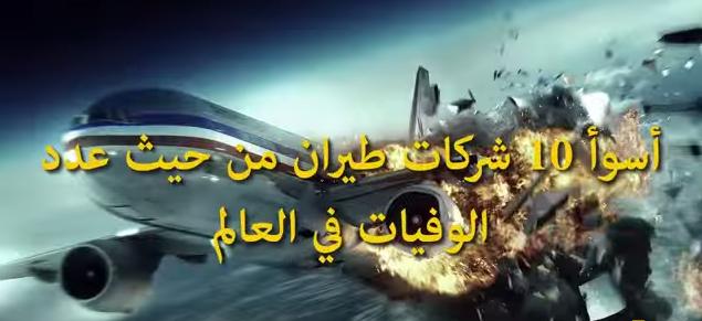 #تيوب_المواطن : أسوأ 10 شركات طيران من حيث عدد الوفيات في العالم - المواطن