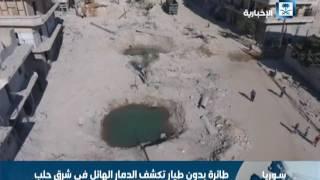-بدون-طيار-تكشف-الدمار-الهائل-في-شرق-حلب