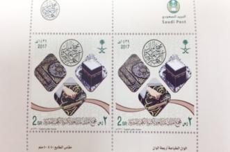 طابع تذكاري جديد يحتفي بمجمع الملك عبدالعزيز لكسوة الكعبة المشرفة - المواطن