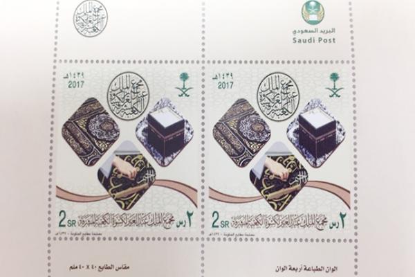 طابع تذكاري جديد يحتفي بمجمع الملك عبدالعزيز لكسوة الكعبة المشرفة