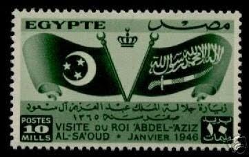 طابع تذكار بمناسبة زيارة الملك عبدالعزيز الى مصر