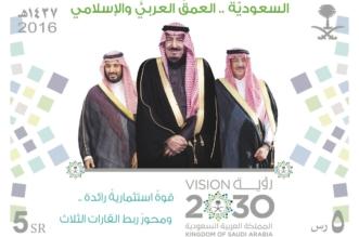 طابع رؤية المملكة2030