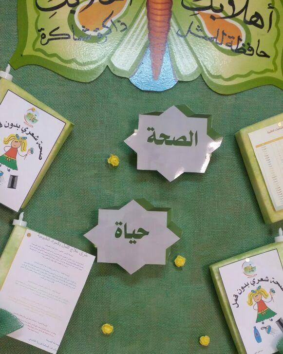 طالبات بمتوسطة أسماء بنت أبي بكر ينجزن أنشطة قطاف بمكة (1)