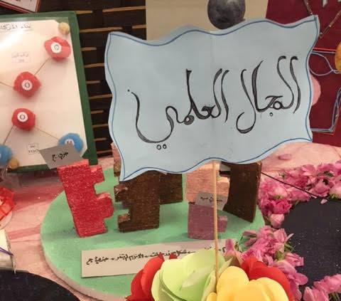 طالبات بمتوسطة أسماء بنت أبي بكر ينجزن أنشطة قطاف بمكة (3)