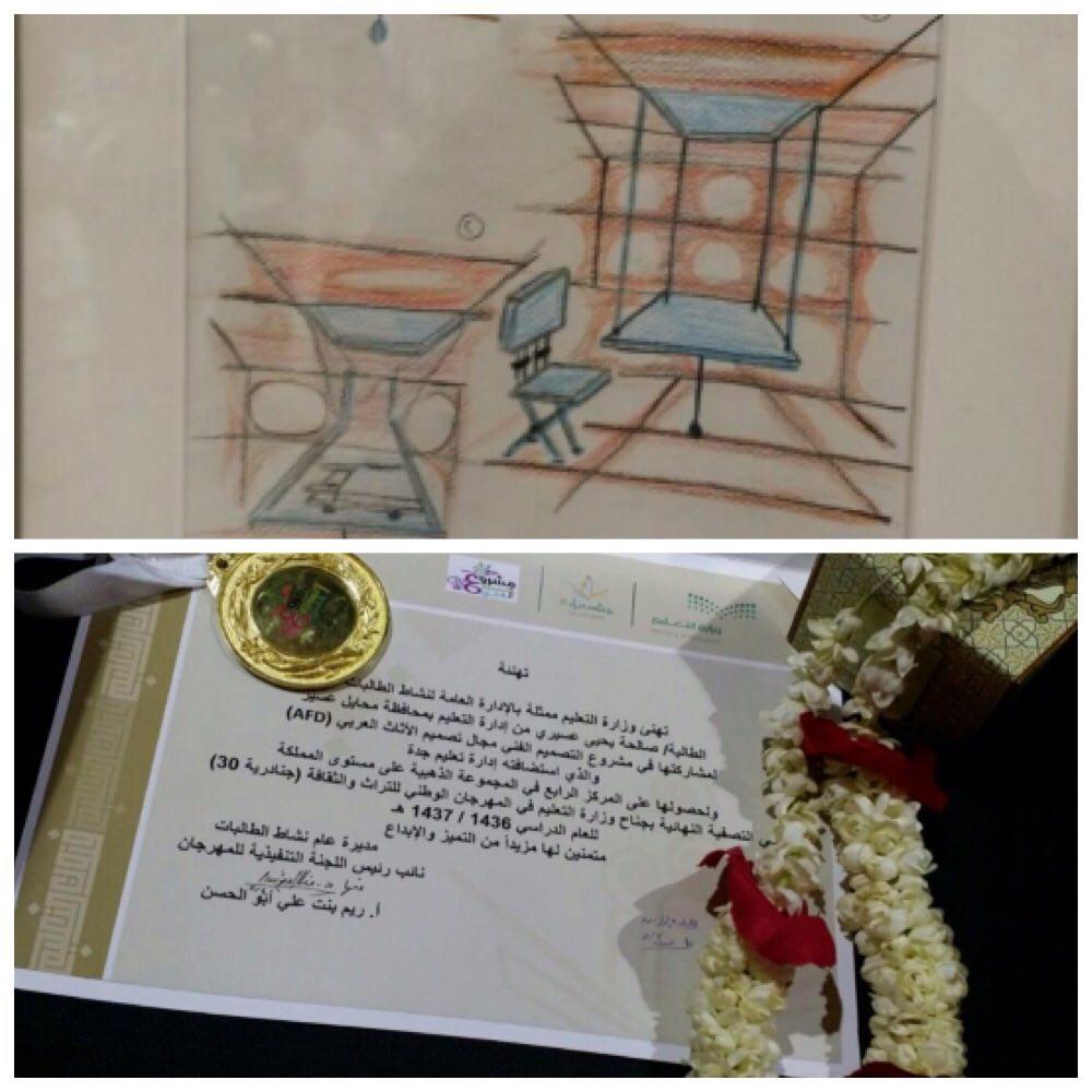 طالبة بتعليم محايل تحقق ذهبية الاثاث العربي بالجنادرية (1)