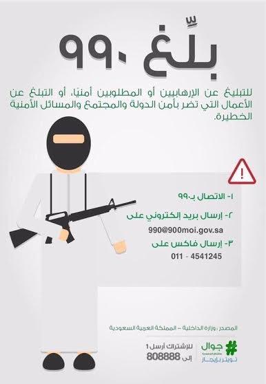 . طريقة رفع بلاغات الجرائم المعلوماتية والإرهابية (2)