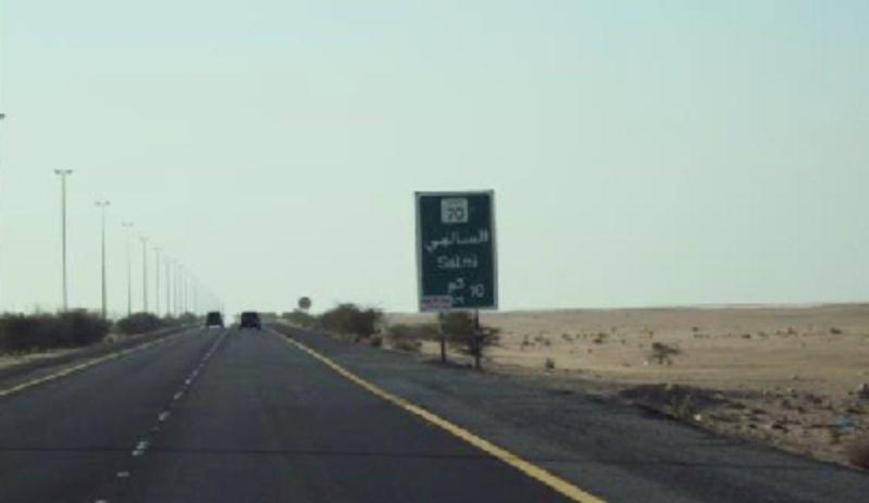 طريق السالمي الكويت