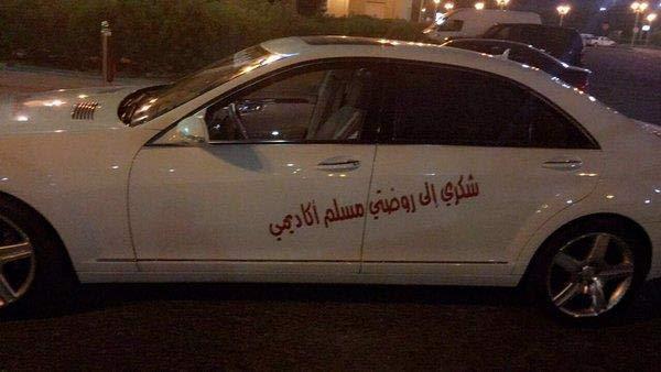 طفلة تهدي معلمتها سيارة مرسيدس بعد تخرجها من الروضة (3)