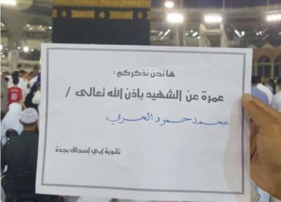 طلاب ثانوية يؤدون مناسك العمرة عن شهداء الوطن1