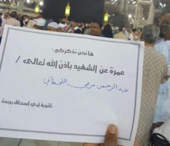 طلاب ثانوية يؤدون مناسك العمرة عن شهداء الوطن4