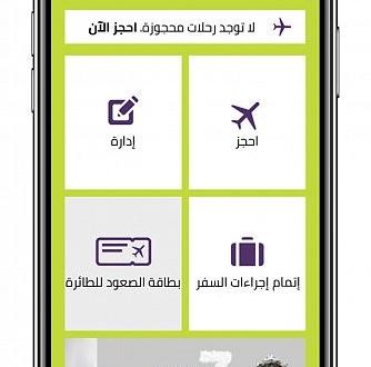 طريقة تحميل تطبيق طيران أديل صحيفة المواطن الإلكترونية