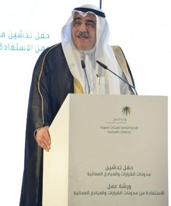 عادل-فقيه-وزير-العمل-يدشن-المدونات-القضائية 3