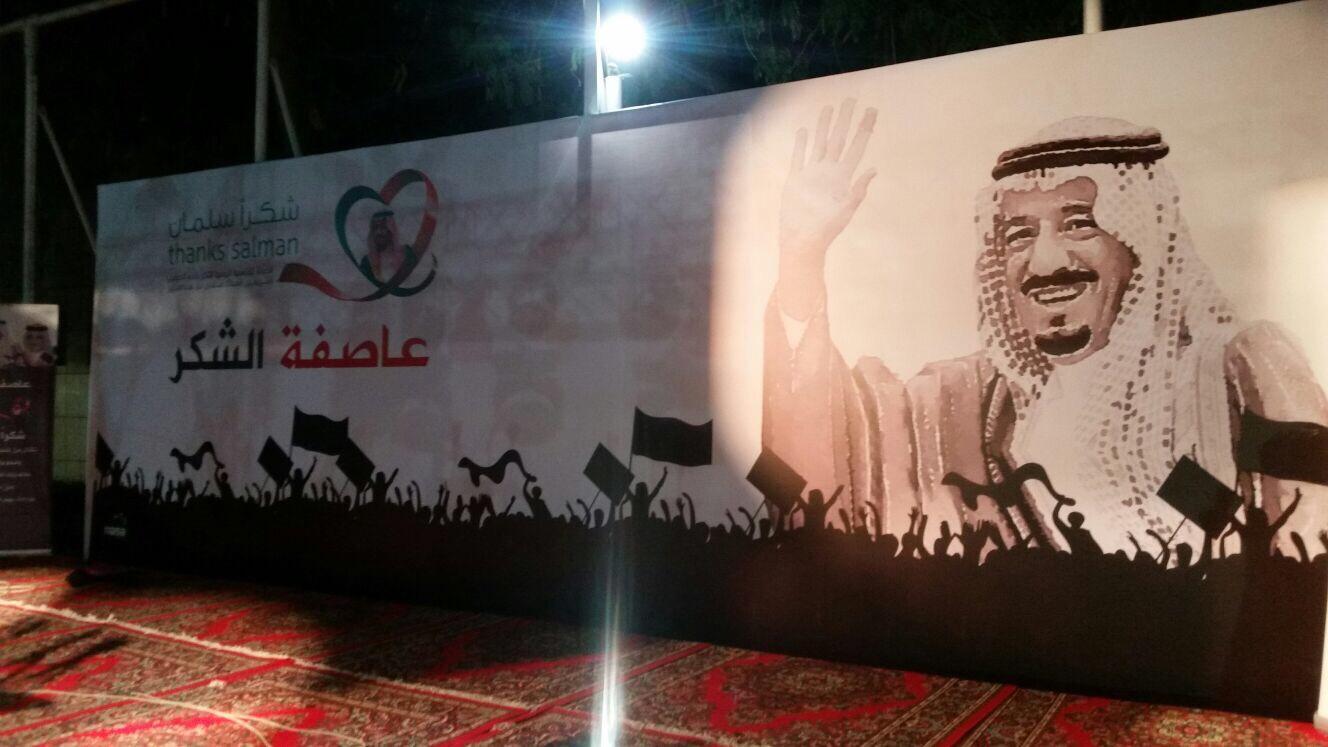 شاهد.. #عاصفة_الشكر لـ #الملك_سلمان في سفارة #اليمن بـ #الرياض - المواطن