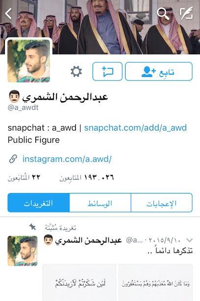 الشمري أحد ضحايا الهاكرز: شُهرة مواقع التواصل محسودة